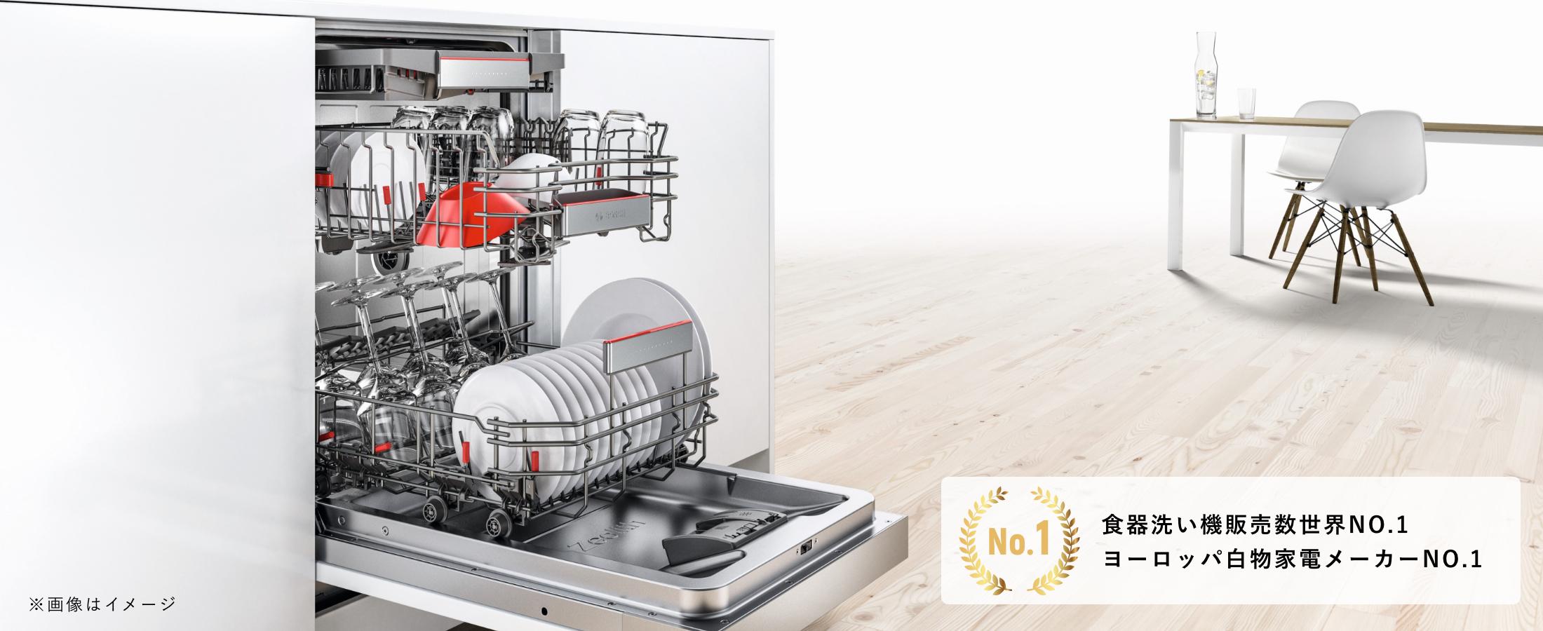 BOSCH 食器洗い機販売数世界NO.1 ヨーロッパ白物家電メーカーNO.1